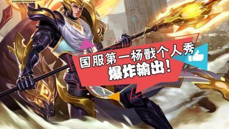 王者荣耀: 国服最强杨戬只服寒冰, 团战爆炸输出带队友躺赢!