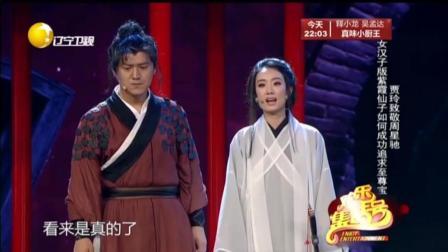 [欢乐集结号]小品《大话西游》表演: 贾玲张小斐