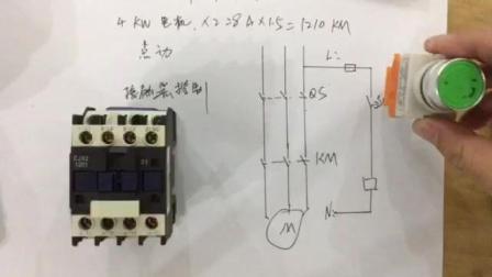 电工知识: 如何根据需求设计电路, 4KW电机应该选择多大接触器