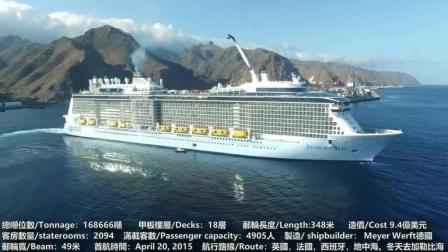 盘点全球十大豪华邮轮, 海上巨无霸, 最大的长度甚至超过航母!
