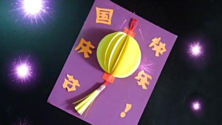 手把手教你做国庆节灯笼贺卡, 超简单又有立体感, 手工折纸教程