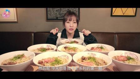 大胃王mini电影系列美食, 《夏洛特烦恼》八碗经