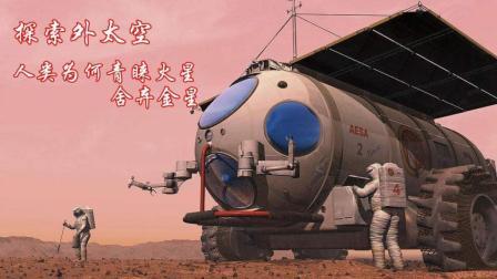 寻找地外宜居星球, 人类为什么舍近求远探索火星而不是金星?