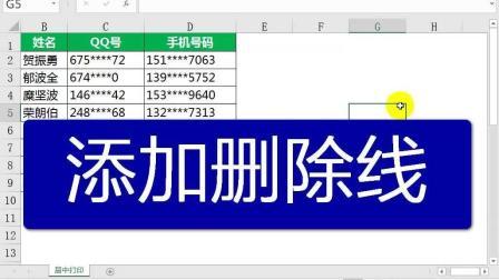 Excel文字添加删除线