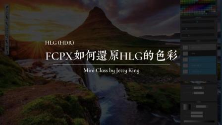MiniClass FCPX如何还原HLG色彩模式
