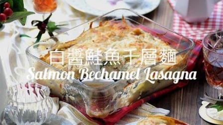 白花椰菜白酱鲑鱼千层面  低卡低脂不腻