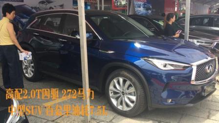 现场直击: 最新款英菲尼迪QX50, 中型SUV, 高配2.0T四驱, 重1.8吨