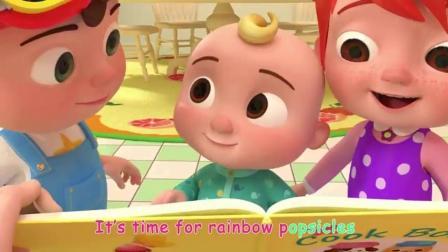 动画儿歌: 水果榨汁做冰棍 草莓桔子菠萝猕猴桃葡萄 儿童英文歌曲 少儿启蒙英语
