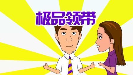 尚号网搞笑视频《爆笑赵小霞》之《极品领带》