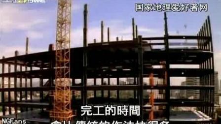 课件展示2(配套视频)—常见的结构认识—堪萨斯城凯越饭店建筑结构