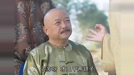 纪晓岚奉旨借钱, 和珅让打借条, 和宝宝都被气糊涂了!