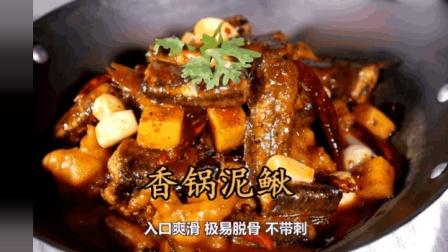 """大厨教你""""香辣泥鳅""""家常做法, 外酥里嫩口感极佳, 一看就觉得好吃"""