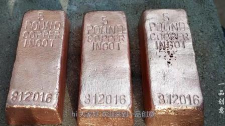 牛人捡到几块废旧铜块, 没想到制成了铜锭, 卖上