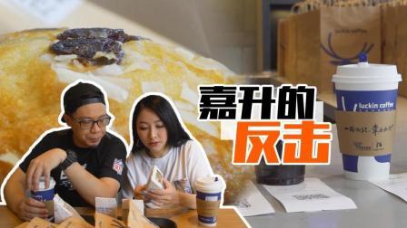 广州︱蓝鳍金枪鱼是吃不起了, 嘉升说要靠轻食和咖啡俘获维维的心!