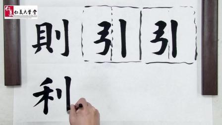 """【每日一字 】欧体楷书写法""""利""""字名师写作技巧讲解高清视频"""
