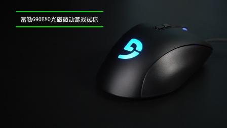 狂飙性能 富勒 G90EVO 光磁微动鼠标上手