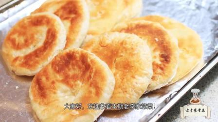 老李家常菜, 教你在家做酥脆的油酥饼, 做法简单一看就会