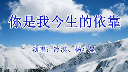 冷漠、杨小曼《你是我今生的依靠》网络歌曲