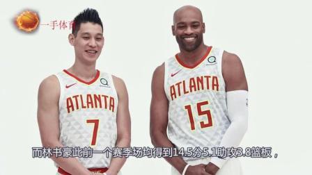 NBA篮网放弃林书豪, 被交易到老鹰队!