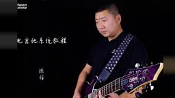 爱德文吉他教室零基础教学—电吉他基础教程03