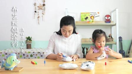 【滴蛙20180927期】跟小蛙一起来亲手DIY设计你喜欢的布艺玩偶吧!