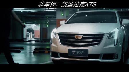非车评: 美国总统级汽车品牌, 凯迪拉克XTS竞争力详解!
