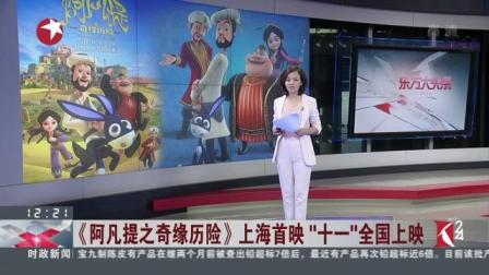 """视频 《阿凡提之奇缘历险》上海首映 """"十一""""全国上映"""