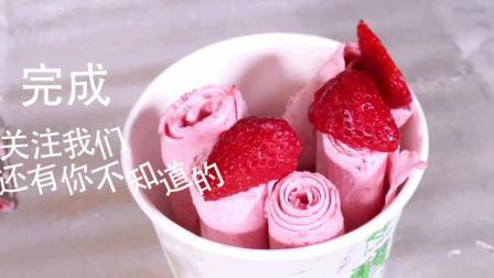 《夏日冰淇淋》自炒冰淇淋卷, 夏日小吃炒冰淇淋卷草莓冰淇淋, 冷冻饮品小吃, 炒冰淇淋技术