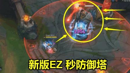 LOL: 新版EZ秒塔有多快? 一个普攻就没了, 防御塔成摆设