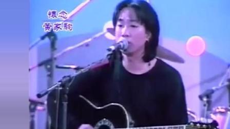 黄家驹的一首千古绝唱, 也是香港粤语歌的巅峰之作, 经典难以超越