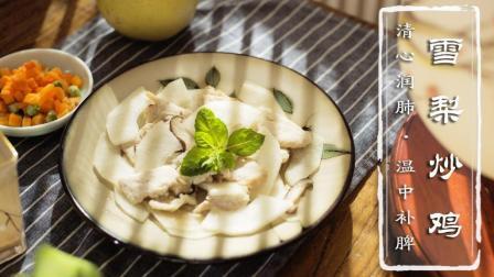 """【清·雪梨炒鸡】""""百果之宗""""的甜如蜜, 造就了这道流传百年的润燥佳肴。"""