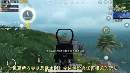 10月版本即将更新, 枪械霸主即将再次移位, 网友: M762还没有坐稳呢!