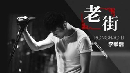 李荣浩 《老街》真不错, 你认为李荣浩长的帅吗?