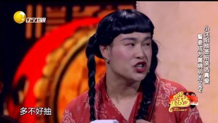 [欢乐集结号]小品《喜从天降》表演: 宋晓峰杨冰