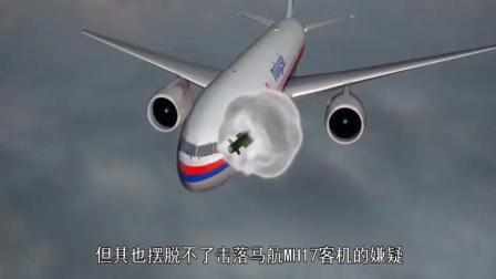 马航客机坠毁事件水落石出, 俄罗斯背锅多年, 终于揪出了真凶
