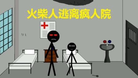 火柴人被困医院,他如何逃离?