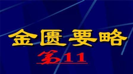 杏林大讲堂《金匮要略》视频讲座第11讲