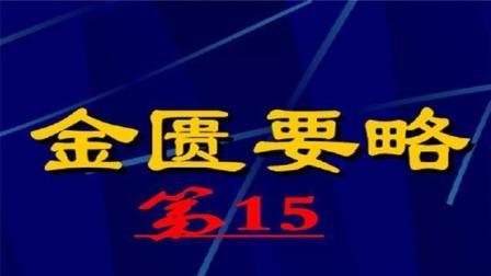 杏林大讲堂《金匮要略》视频讲座第15讲