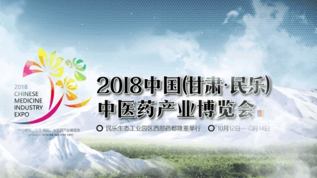 2018中国甘肃民乐中医药产业博览会宣传片
