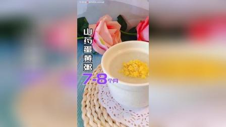 山药蛋黄粥 7-8个月宝宝辅食