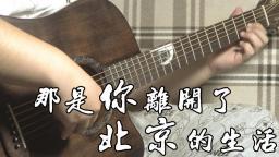 附带和弦! 这个达哥唱歌很好听的哦, 不如我们……温柔弹唱薛之谦《那是你离开了北京的生活》
