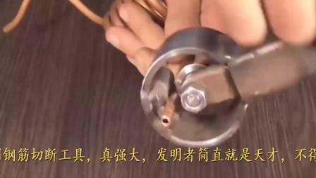 牛人发明钢筋切断工具, 真强大, 发明者就是天才