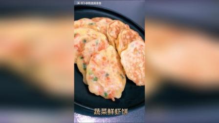【美食教程】蔬菜鲜虾饼的美味做法