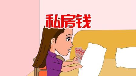 尚号网搞笑动漫《爆笑赵小霞》之《私房钱》