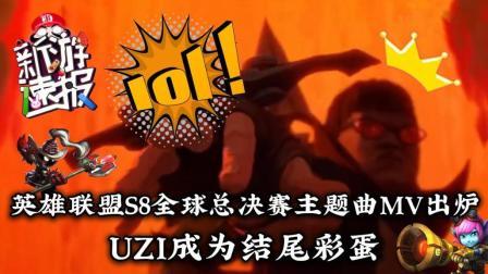 英雄联盟S8全球总决赛主题曲MV出炉 UZI成为结尾彩蛋