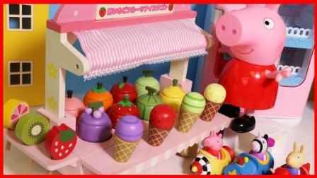 小猪佩奇冰淇淋商店玩具