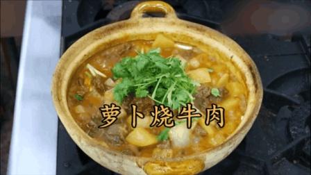 """大厨教你一道""""萝卜烧牛肉""""家常做法, 川菜风味, 色香味俱佳"""