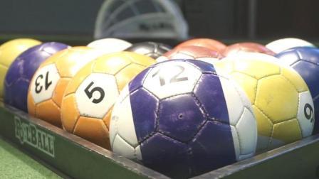 世界上最大的台球 最小的足球场