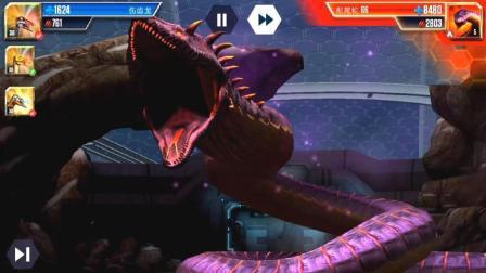 肉肉 侏罗纪世界恐龙游戏1238蛇王!
