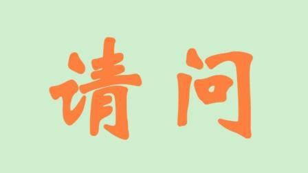 赵本山经典小品 茶叶的茶 用英语怎么说啊